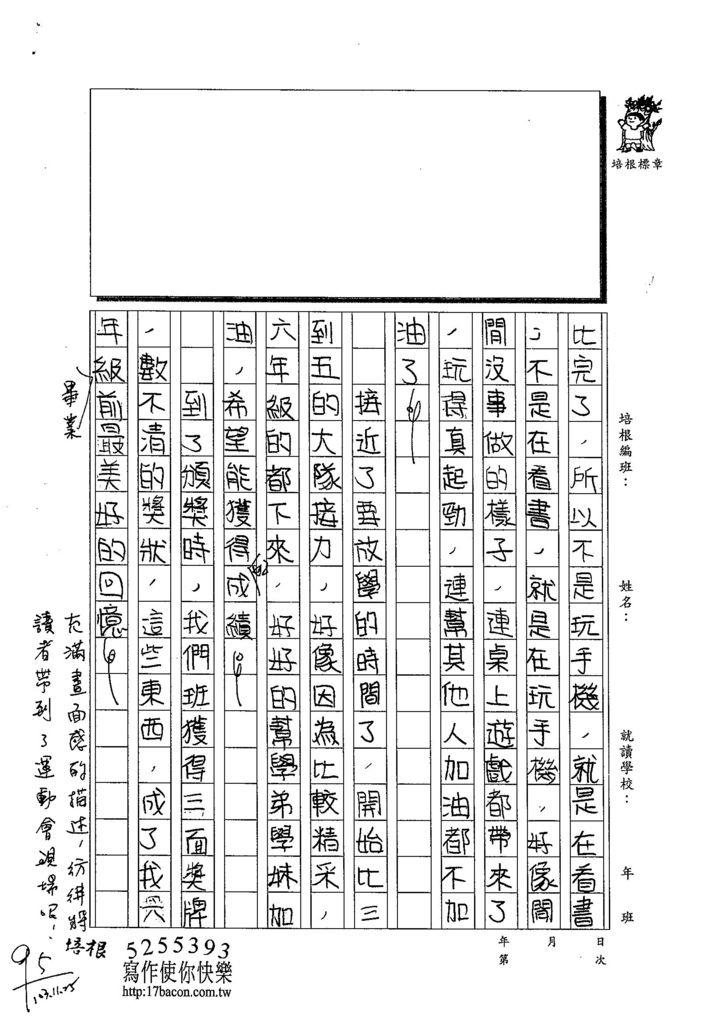 103W6210馬懷恩 (2)