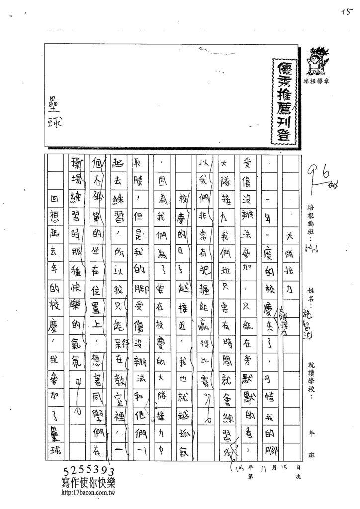 103W6209施智淵 (1)