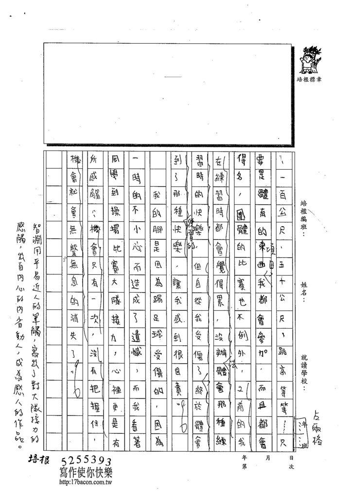 103W6209施智淵 (2)