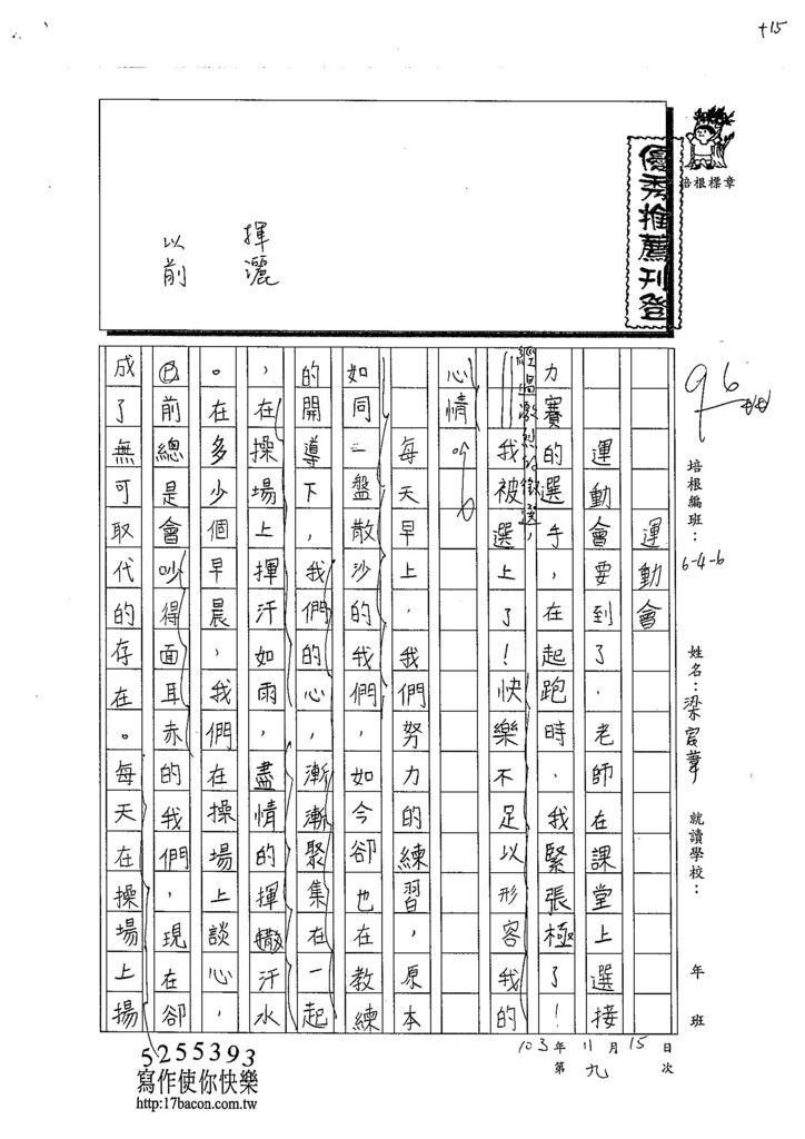 103W6209梁宸葦 (1)