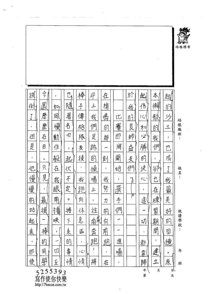 103W6209梁宸葦 (2)