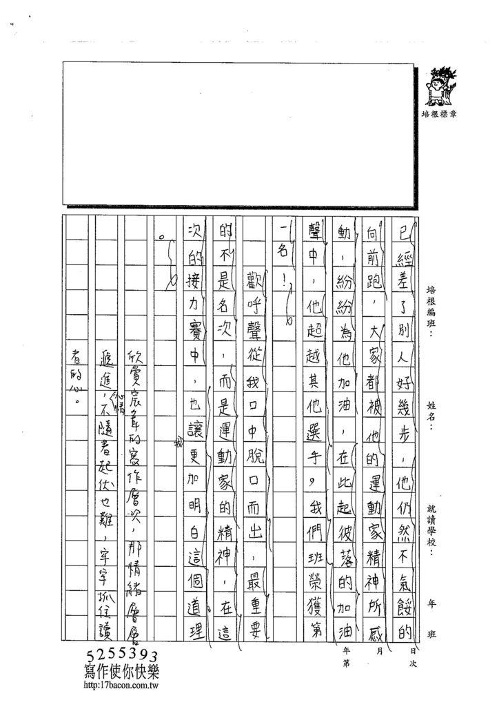 103W6209梁宸葦 (3)