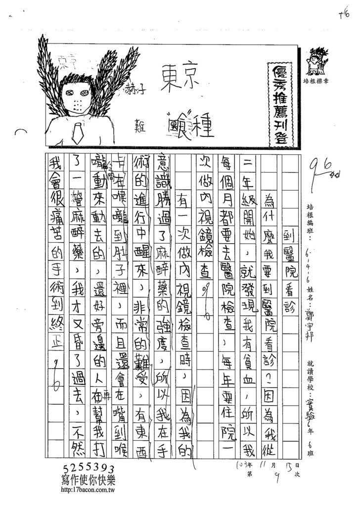 103W6209鄭宇邦 (1)