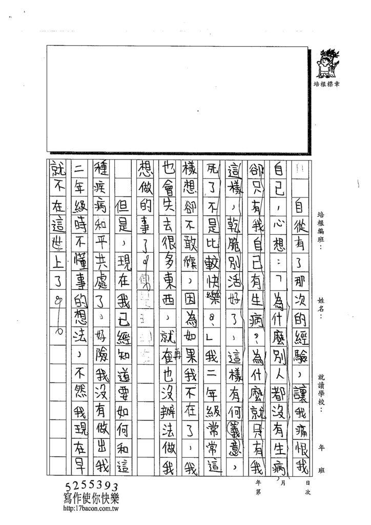 103W6209鄭宇邦 (2)