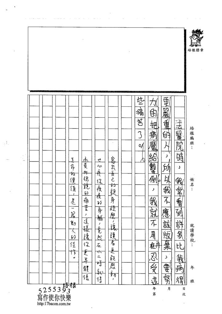 103W6209鄭宇邦 (3)