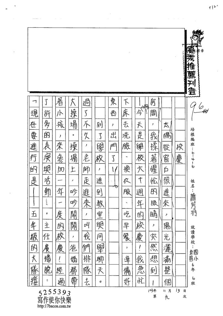 103W6209蕭芳羽 (1)