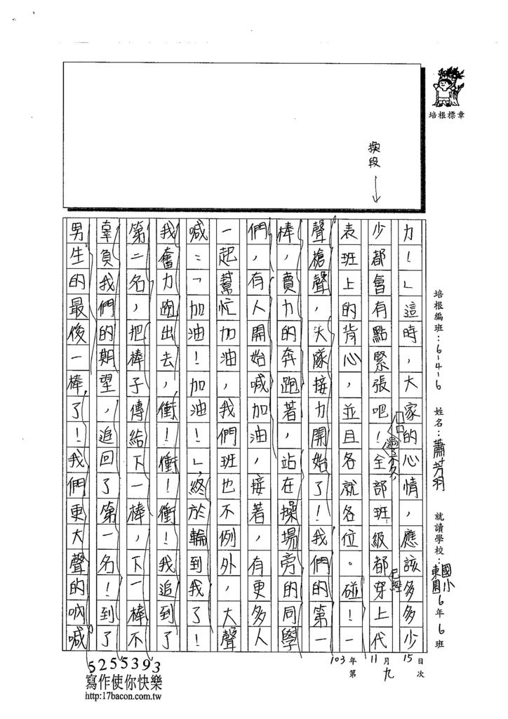 103W6209蕭芳羽 (2)