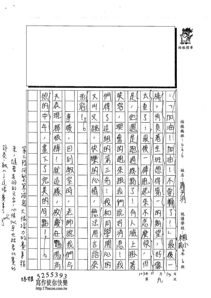 103W6209蕭芳羽 (3)