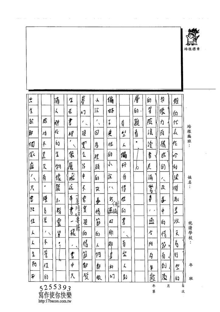 103WA209王則穎 (2)