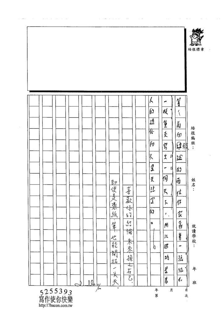 103WA209王則穎 (3)