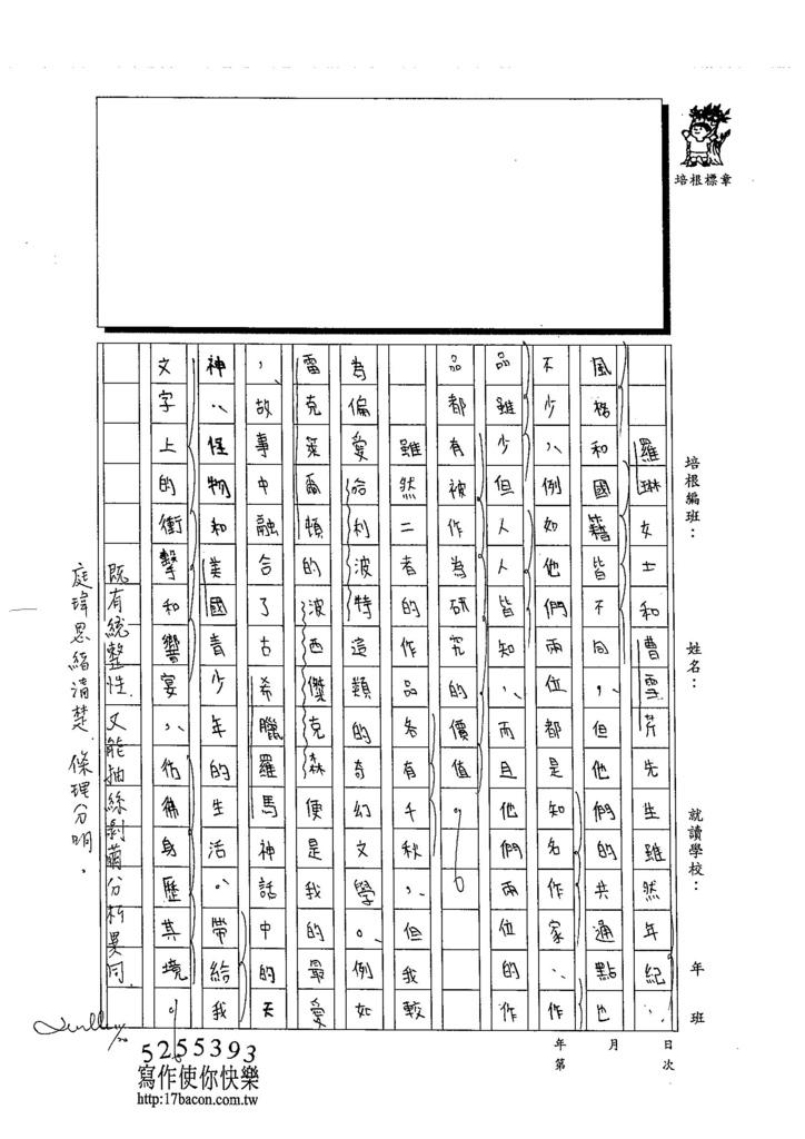 103WA209胡庭緯 (2)