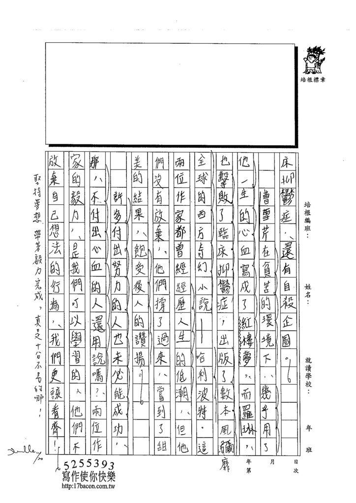 103WA209陳奕蓁 (2)