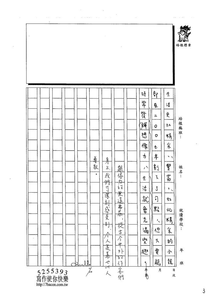 103WA209蕭辰翰  (3)