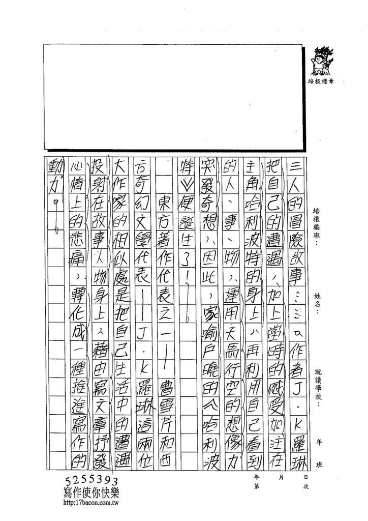 103WA209林佑諺 (2)