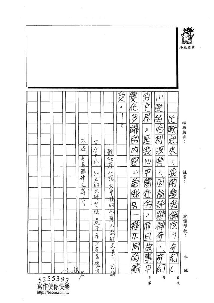 103WA209林佑諺 (3)