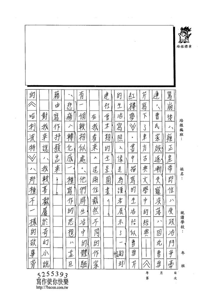 103WA209林佩蓉 (2)
