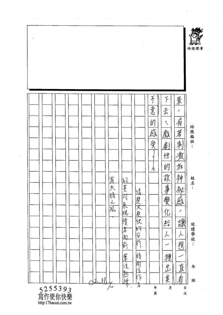 103WA209林佩蓉 (3)