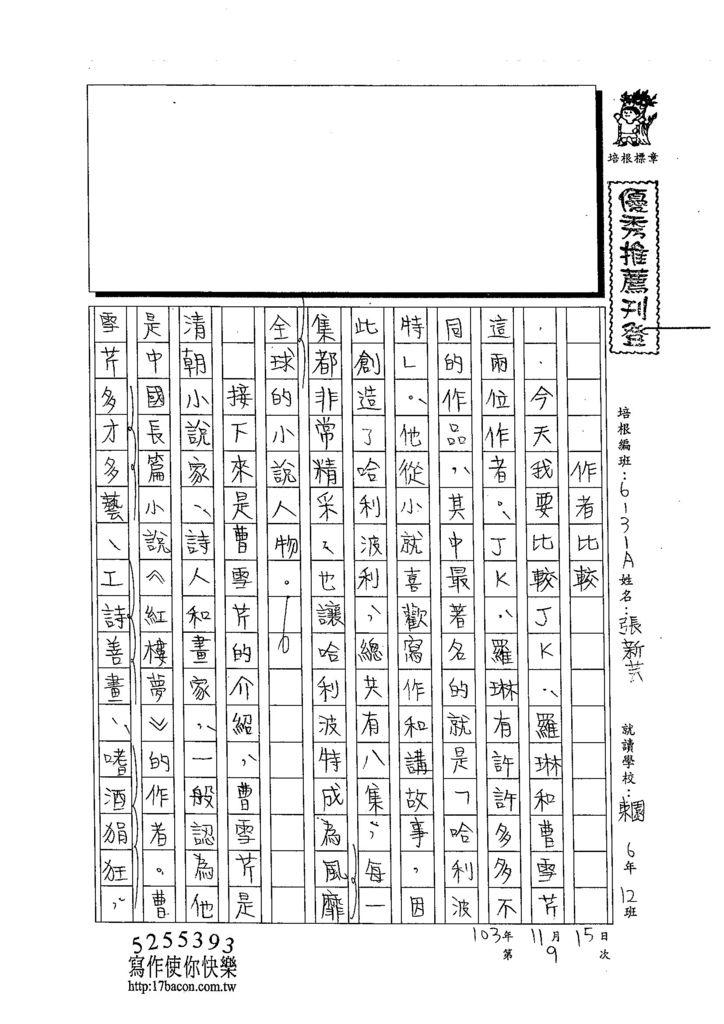103WA209張新芸 (1)