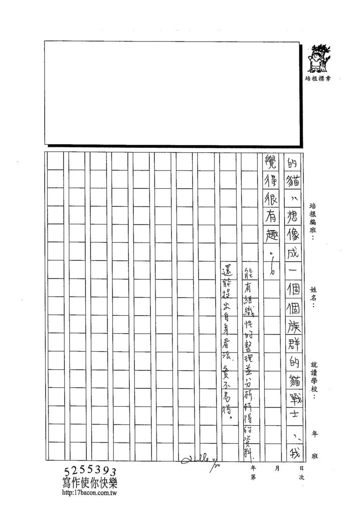 103WA209張新芸 (3)
