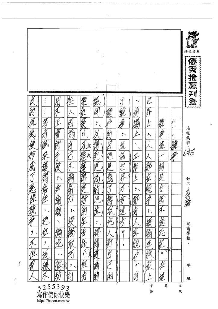 103WG208王乃綸 (1)