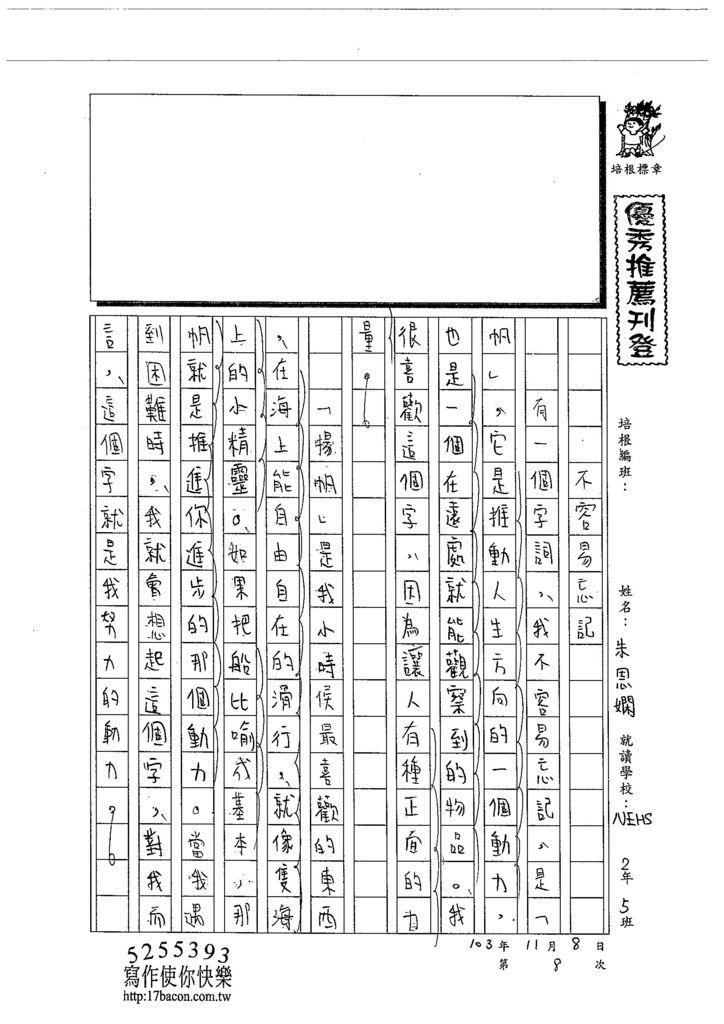 103WG208朱恩嫻 (1)