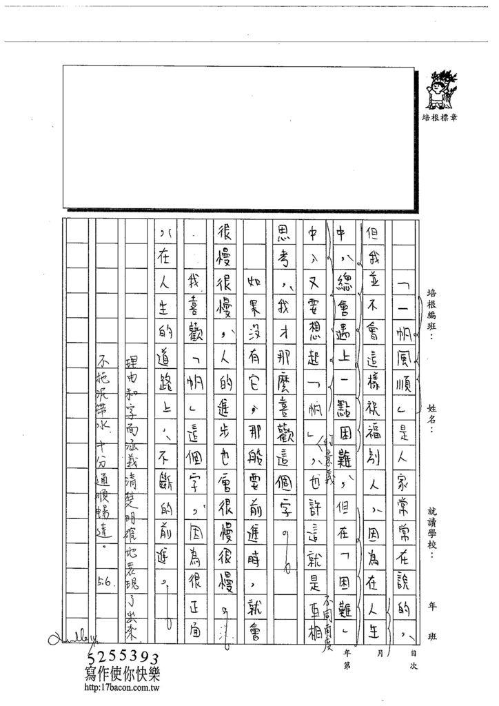 103WG208朱恩嫻 (2)