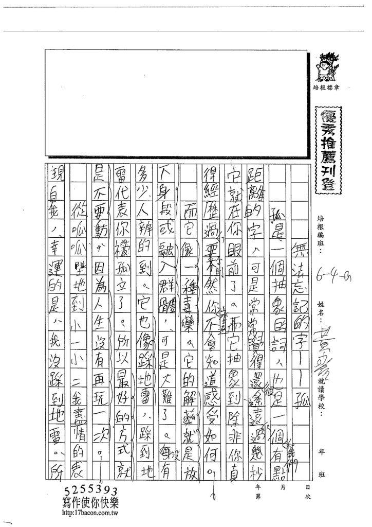 103WG208黃永鑫 (1)