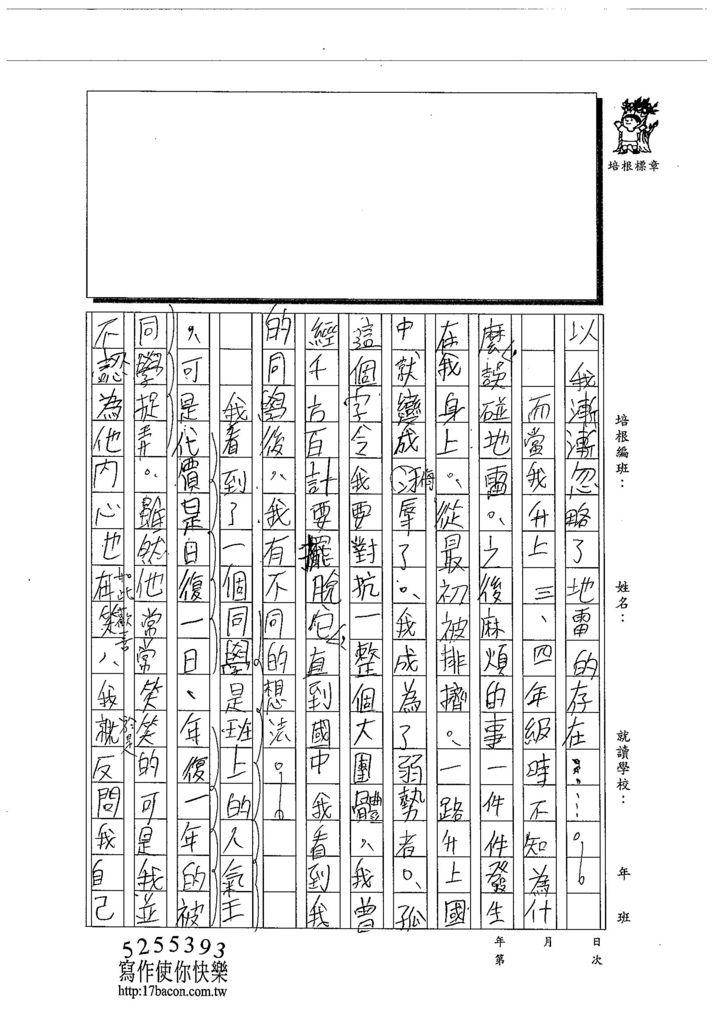 103WG208黃永鑫 (2)