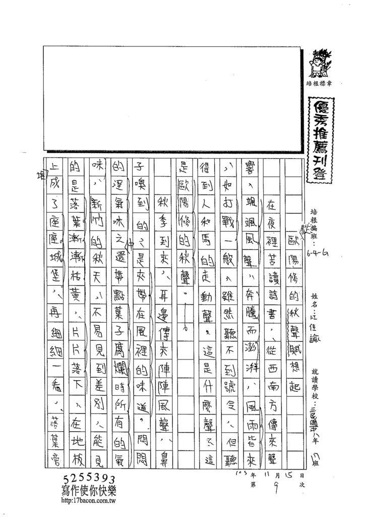 103WG209江佳諭 (1)