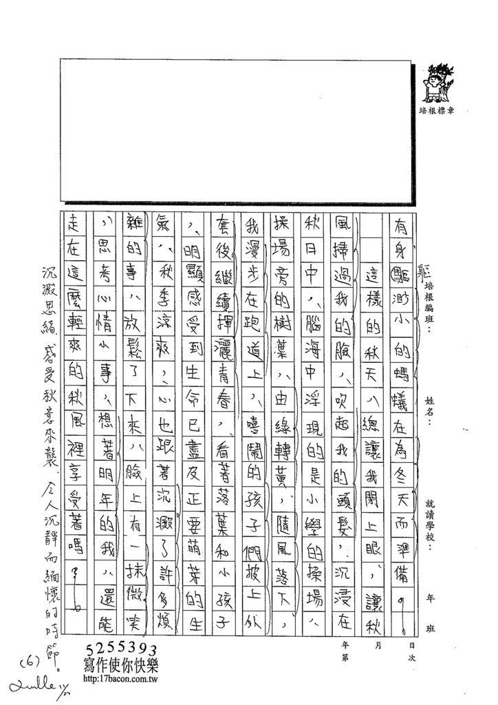 103WG209江佳諭 (2)