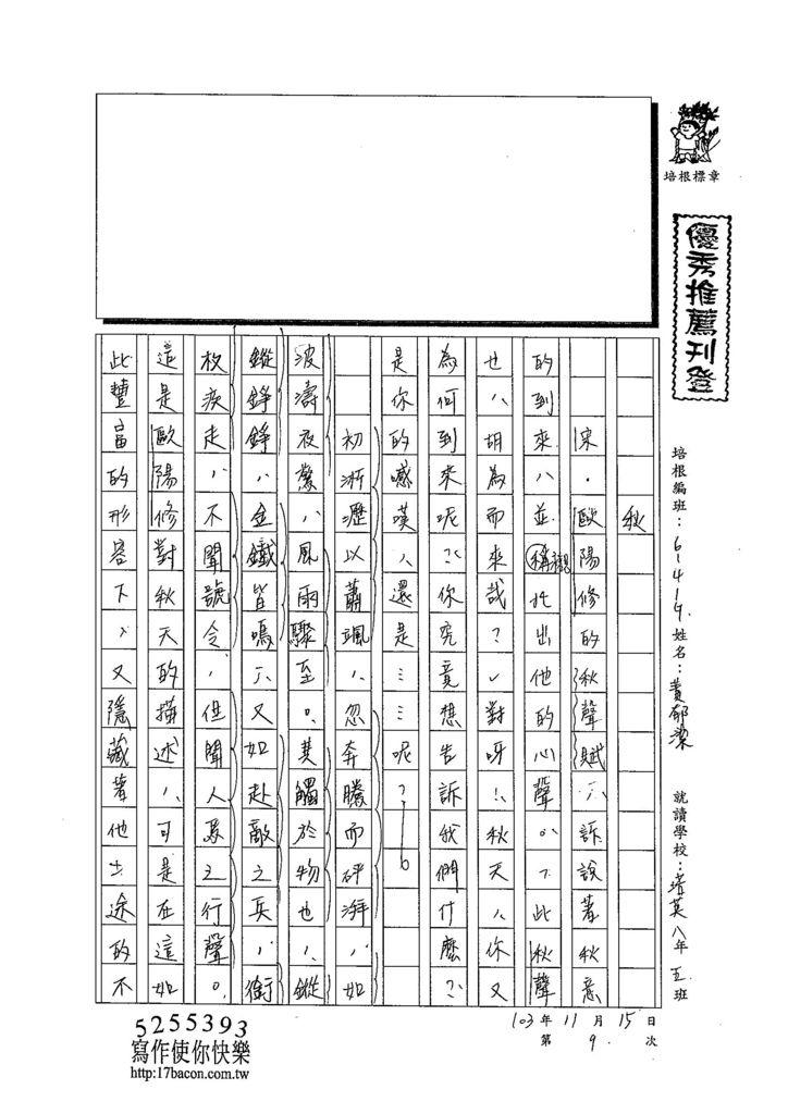 103WG209黃郁潔 (1)