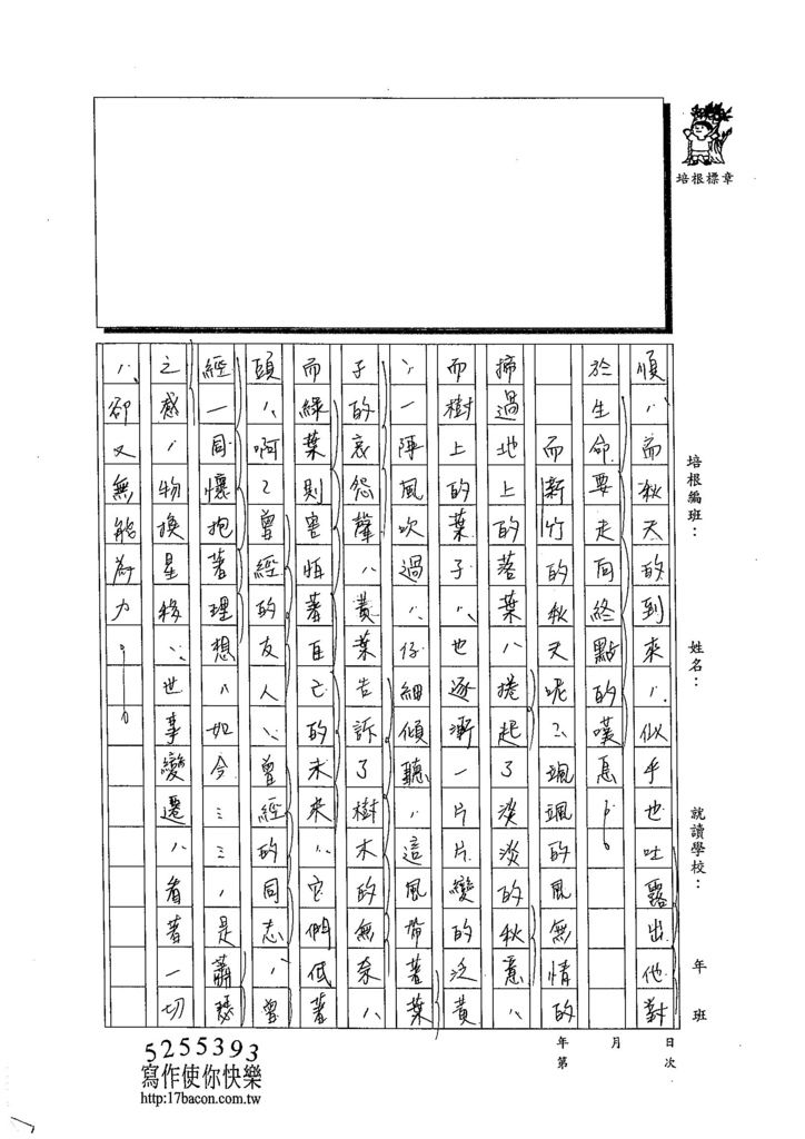 103WG209黃郁潔 (2)
