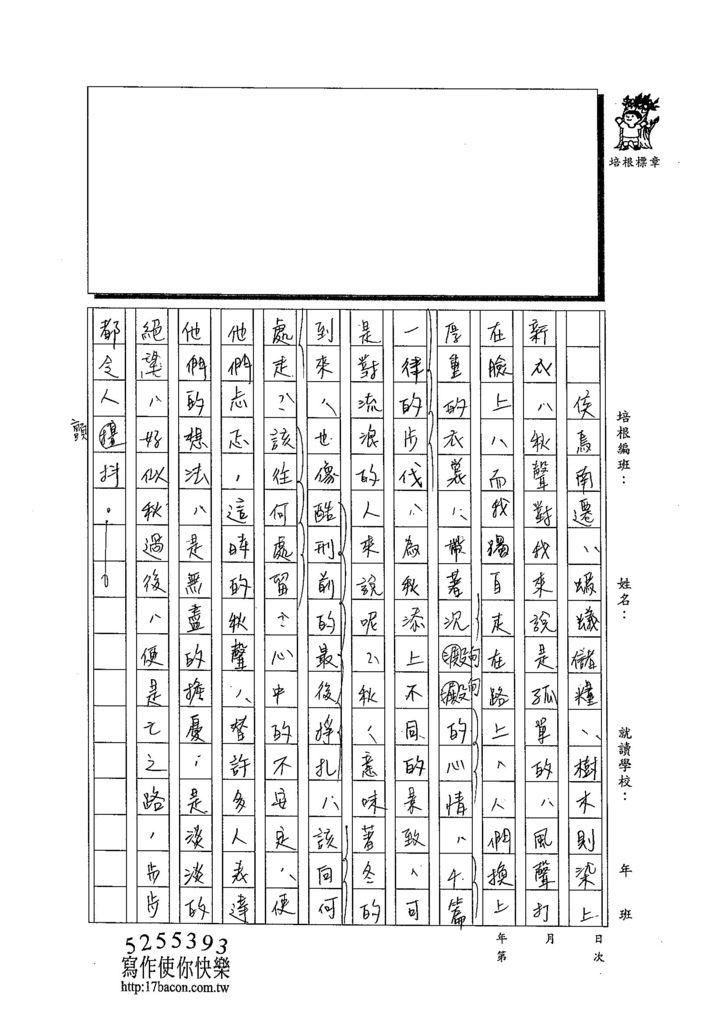 103WG209黃郁潔 (3)