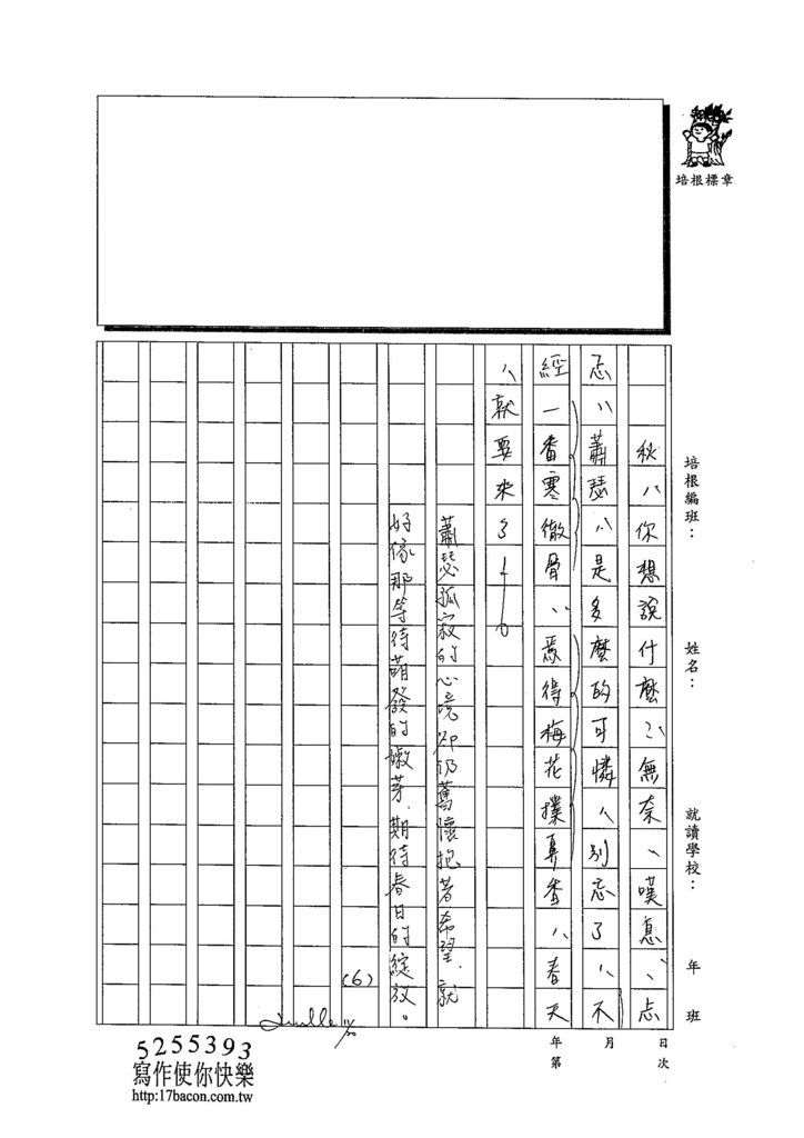 103WG209黃郁潔 (4)