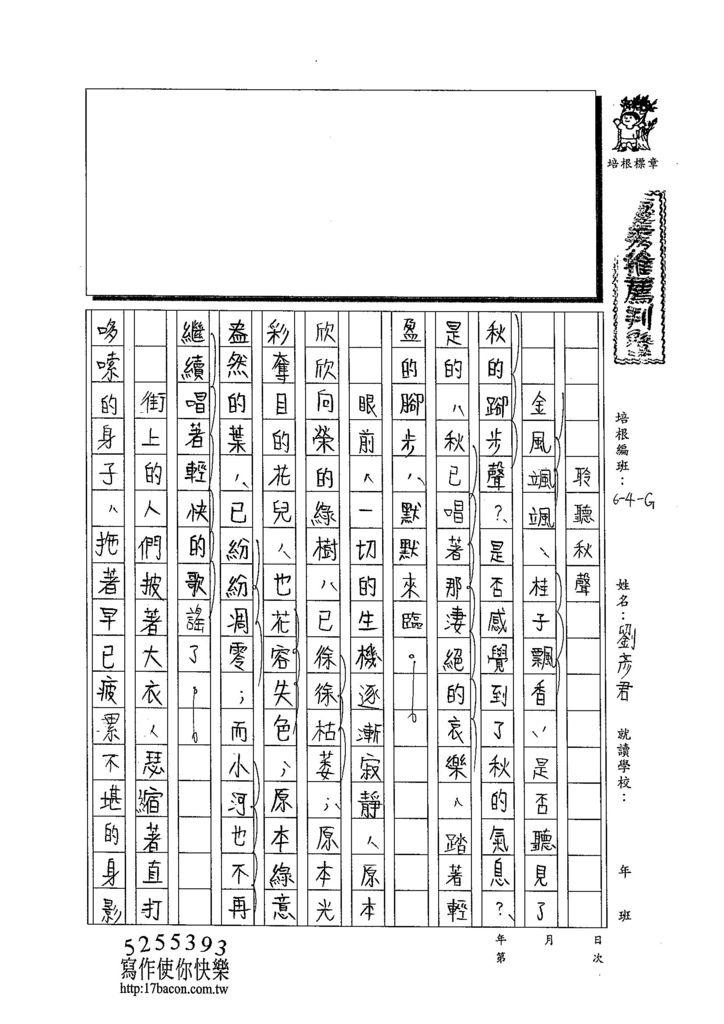 103WG209劉彥君 (1)