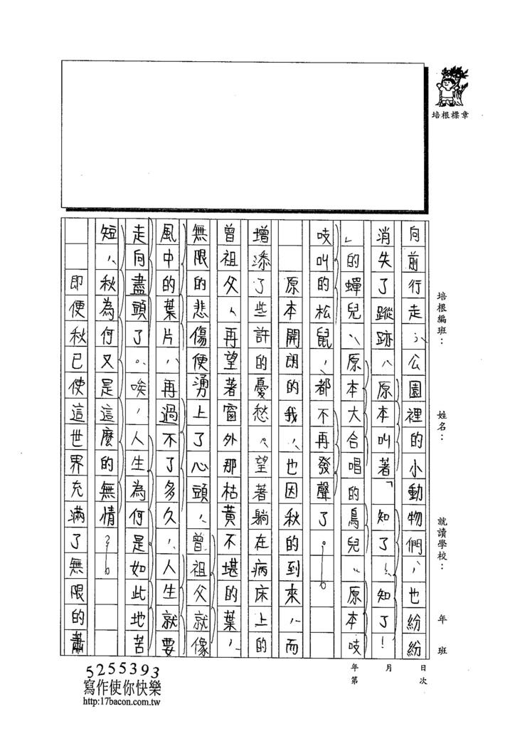 103WG209劉彥君 (2)