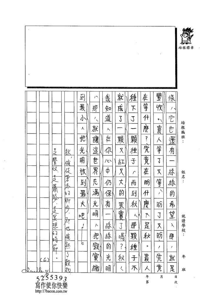 103WG209劉彥君 (3)