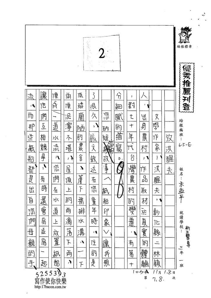 103WE207朱孟平 (1)