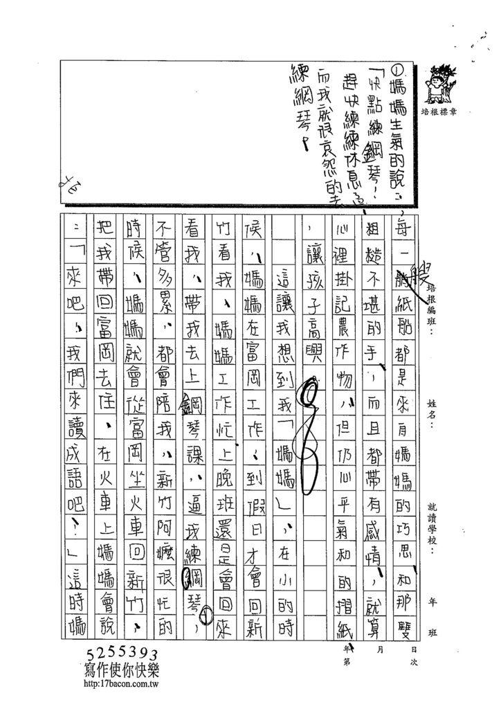 103WE207朱孟平 (2)