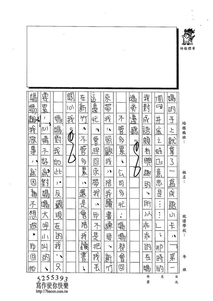 103WE207朱孟平 (3)