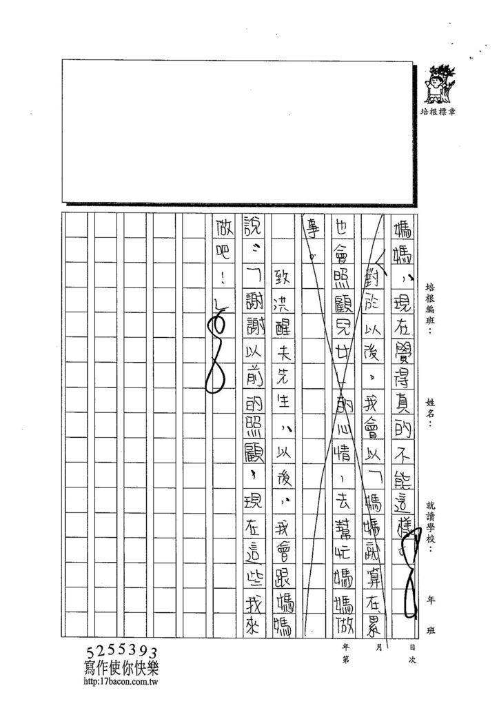 103WE207朱孟平 (4)