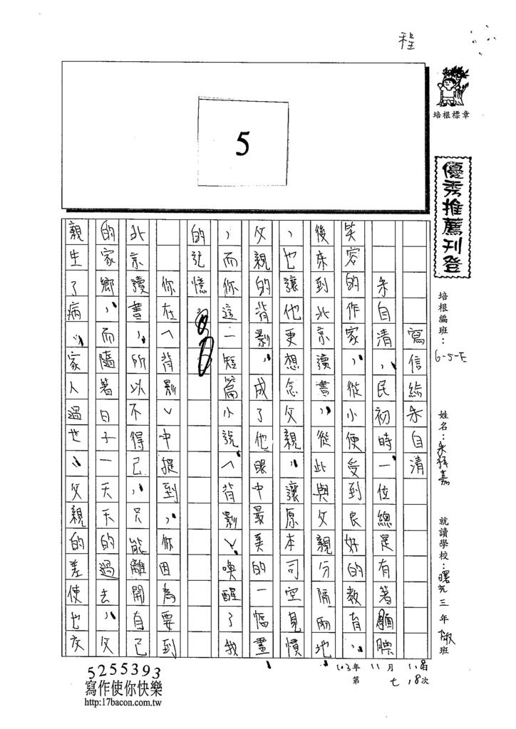 103WE207朱祥嘉 (1)