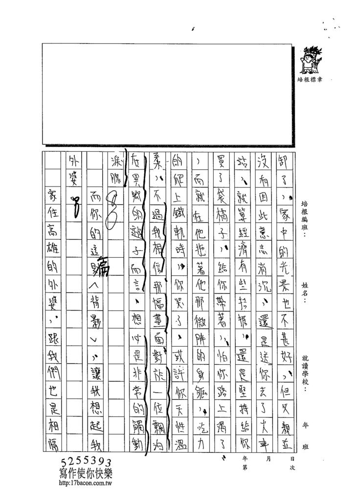 103WE207朱祥嘉 (2)