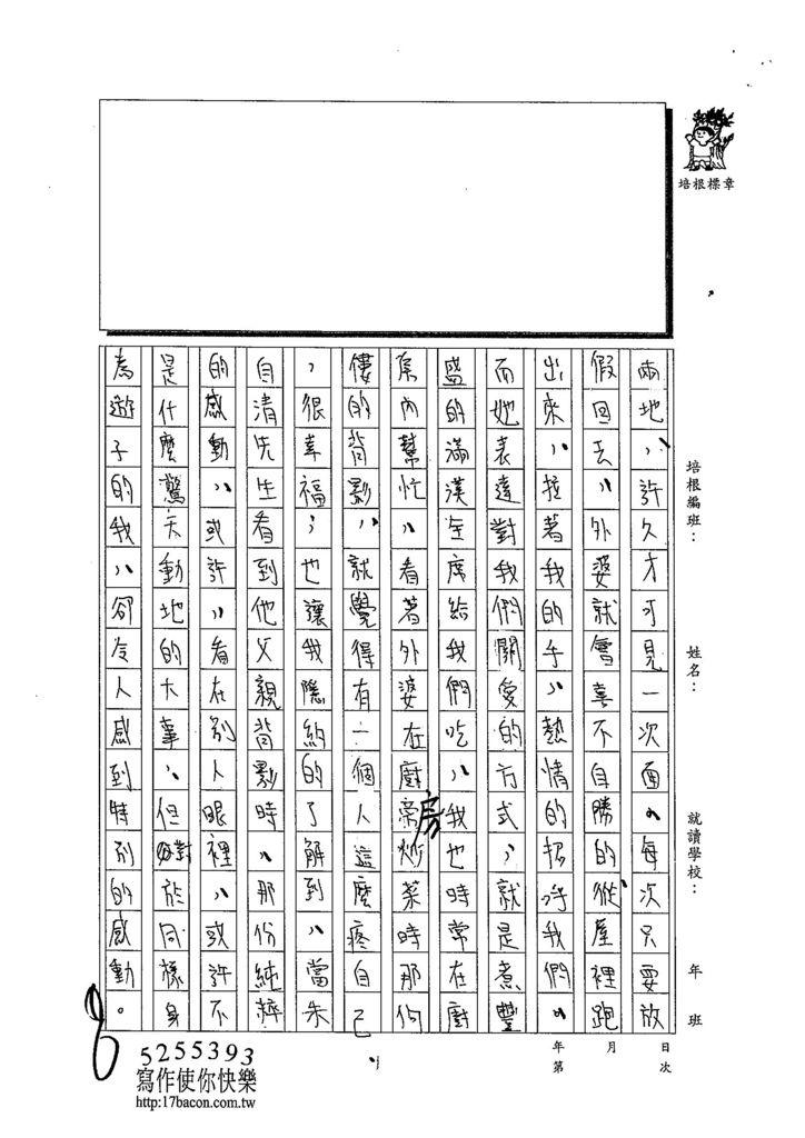 103WE207朱祥嘉 (3)