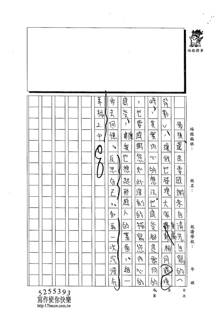 103WE207朱祥嘉 (4)
