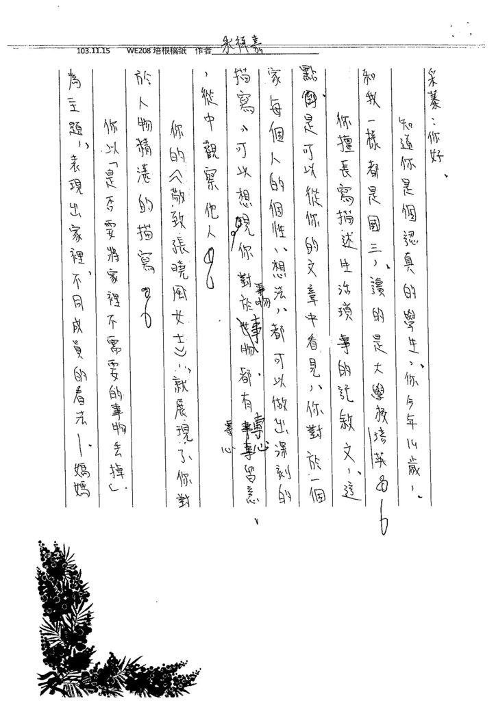 103WE207朱祥嘉 (8)
