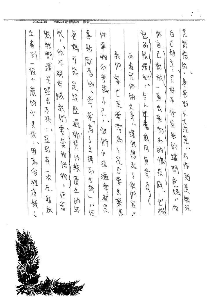 103WE207朱祥嘉 (9)