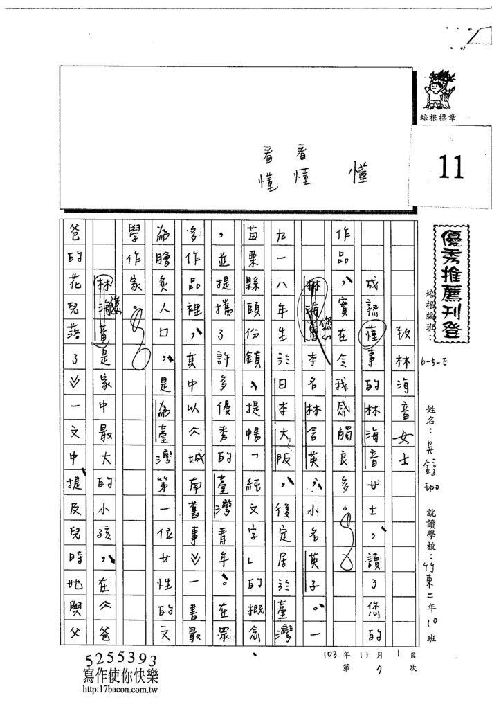 103WE207吳錞珈 (1)