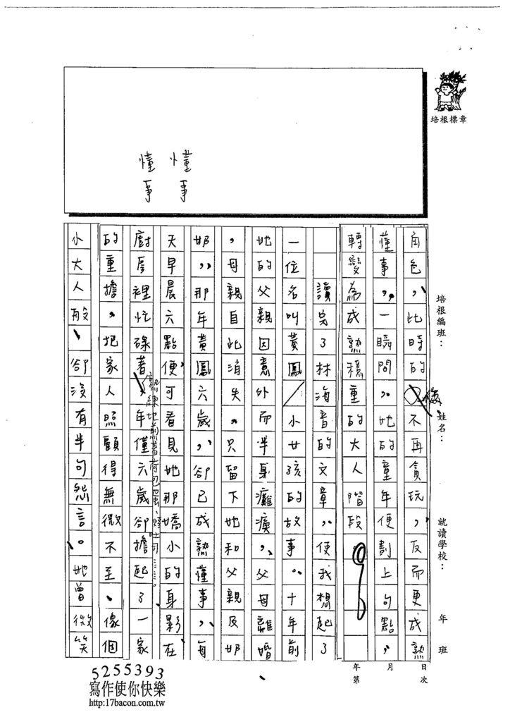 103WE207吳錞珈 (3)