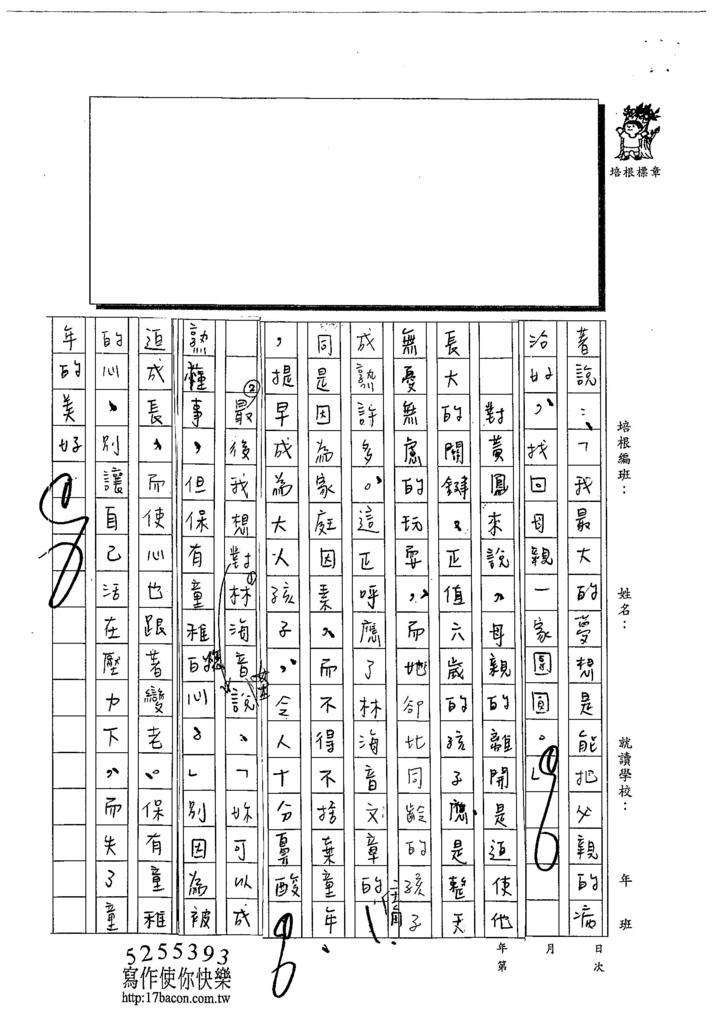 103WE207吳錞珈 (4)